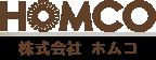 株式会社 ホムコ
